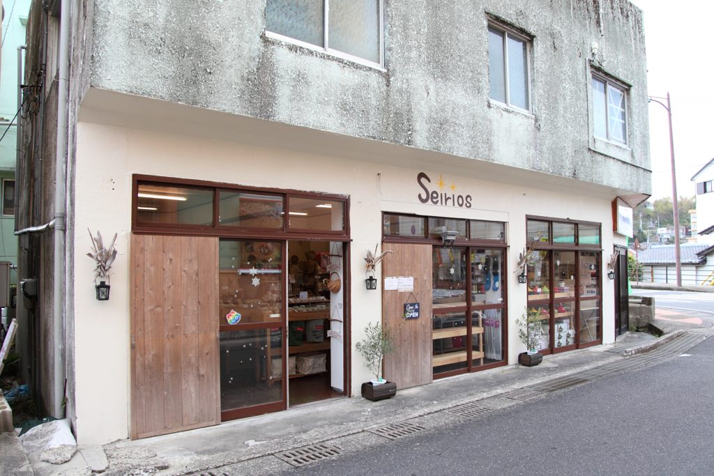 雑貨屋 Seirios (シリウス)
