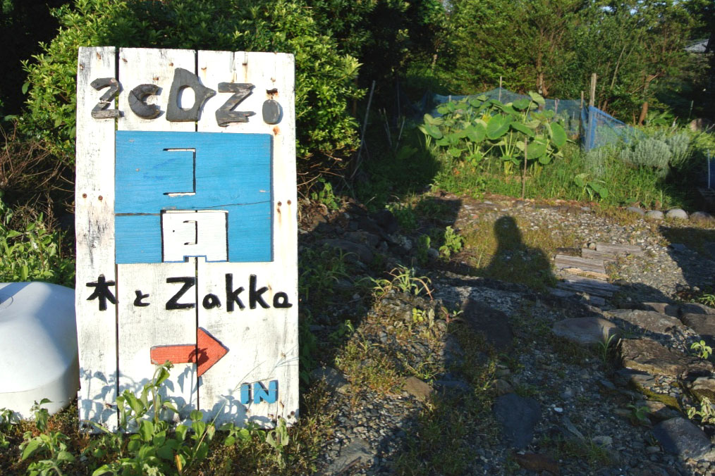 2COZO(ニコゾー)